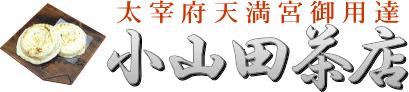 梅ヶ枝餅の小山田茶店